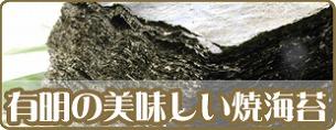 有明の美味しい焼き海苔